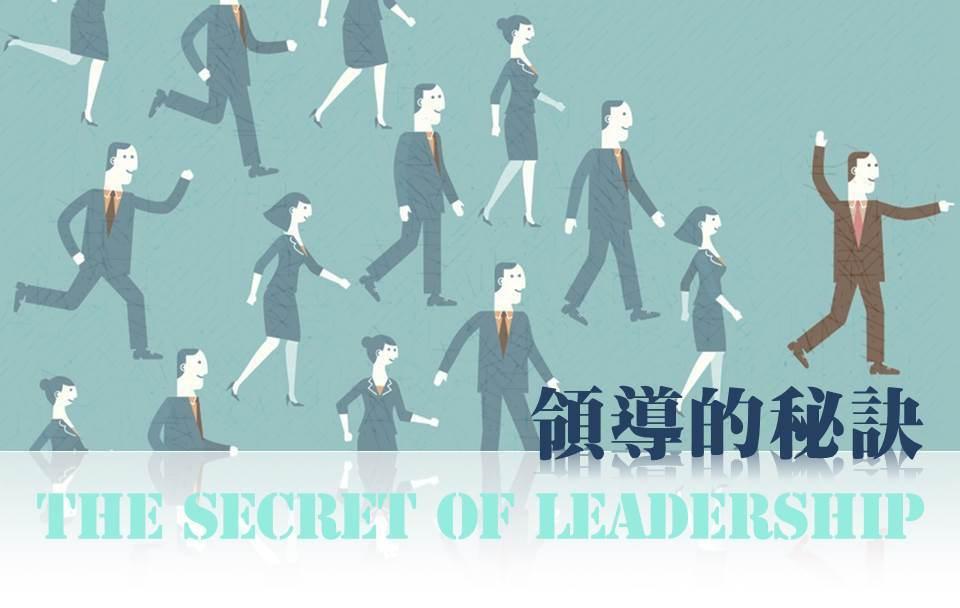 領導的秘訣