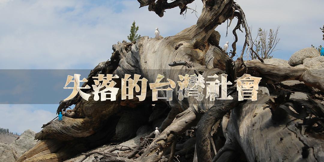 失落的台灣社會
